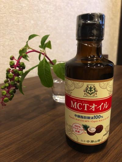 MCTオイルの瓶のラベル