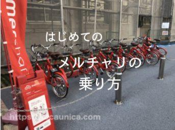 はじめて【メルチャリ】を利用する方へ♪福岡市【メルチャリ】の乗り方を簡単に解説♫