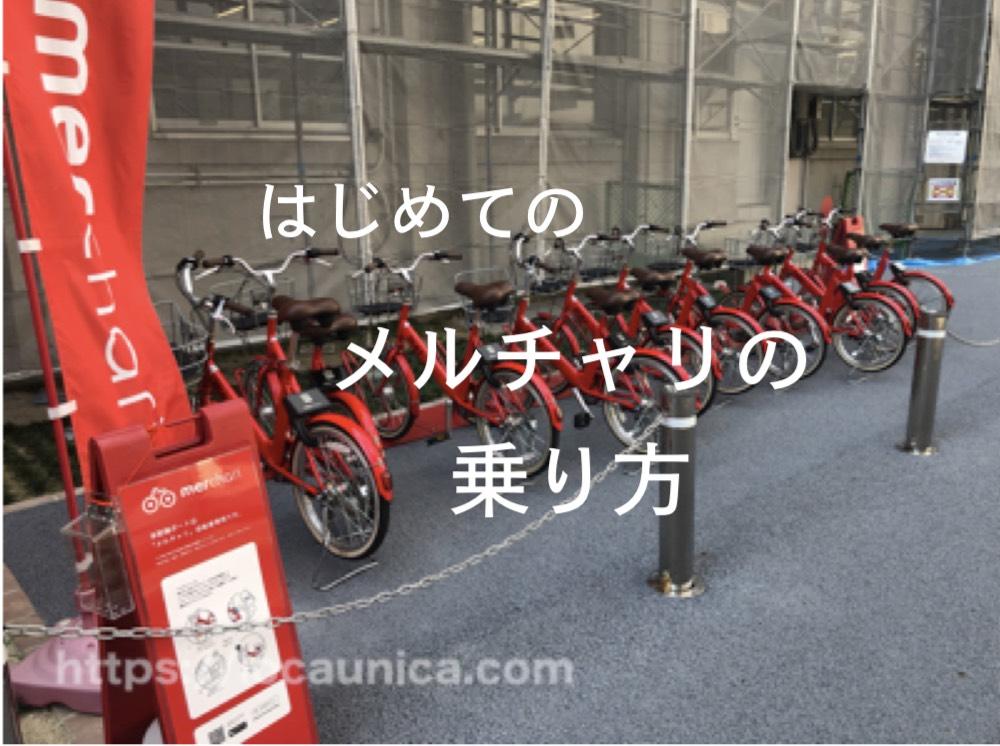 【チャリチャリ(旧メルチャリ)】使い方・お手伝い・乗り捨て・寄り道(一時停車)福岡市での乗り方を簡単に解説【実践画像あり】