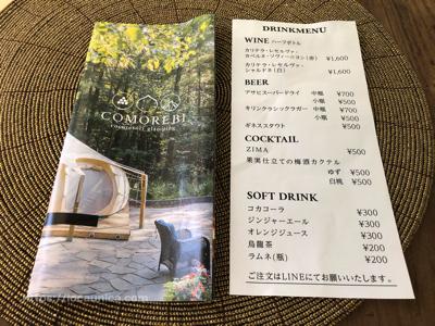 【KOMOREBI】テントの中のメニュー表