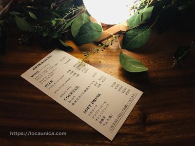 【KOMOREBI・グランピング】飲み物の表