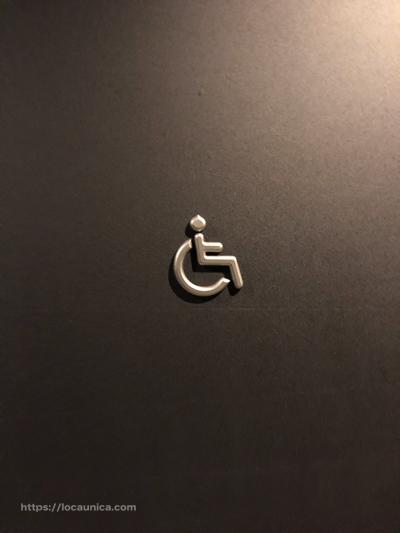 【KOMOREBI】エントランスの身障者用トイレ