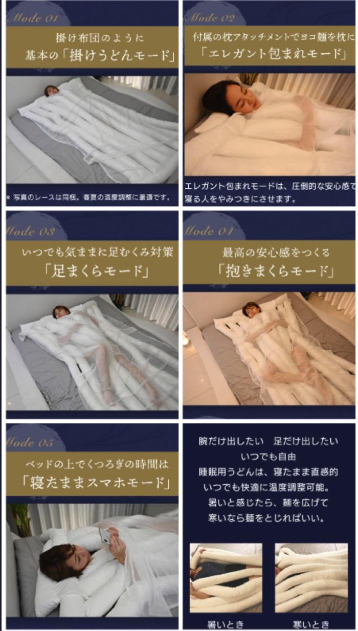 「睡眠用 うどん」の使い方いろいろ