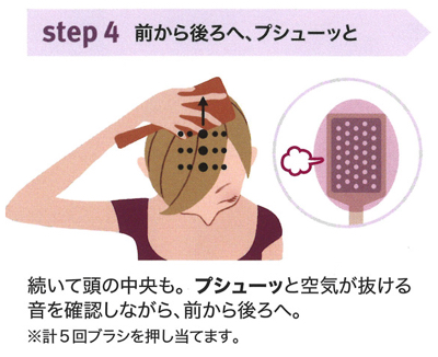 パドルブラシの使い方4