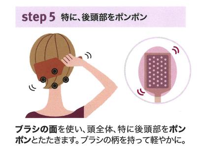 パドルブラシの使い方5