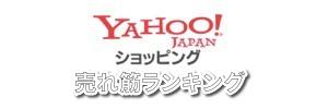 ⇒ Yahoo!ショッピングの売れ筋ランキングをみてみる♫