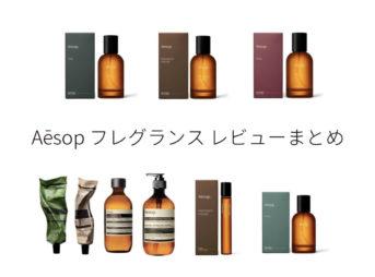 新作出た♪【イソップの香水】4種類の香りを徹底比較♪どの香りが一番人気?Aēsop(イソップ)香水(フレグランス)