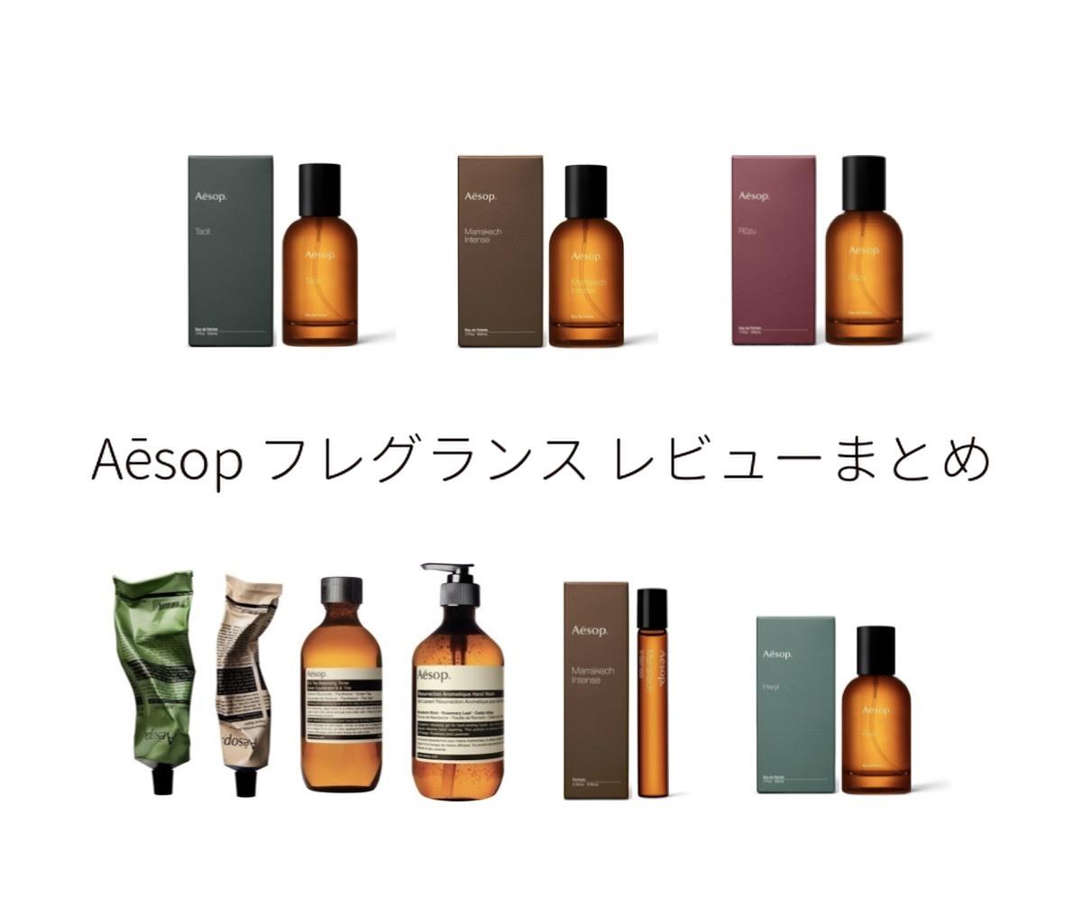 【イソップ香水】新作「ローズ 」出た♪4種類の香りを徹底比較♪どの香りが一番人気?