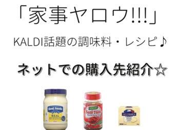 【家事ヤロウ】KALDI(カルディ)話題の調味料レシピ・インスタレシピ画像はこちら♪(番組で出たほとんどの商品のせてます)