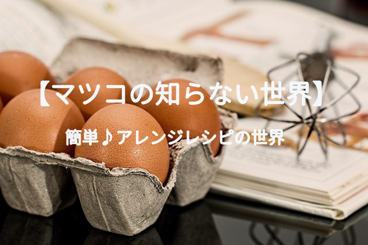 超簡単♪【マツコの知らない世界】で紹介された「卵焼きアレンジレシピ」が美味しすぎる♪