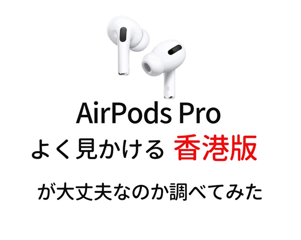 【AirPods Pro 香港版・並行輸入品・シンガポール版」って大丈夫なの?純正と違いがあるのか調べてみた。レビューや口コミも♪