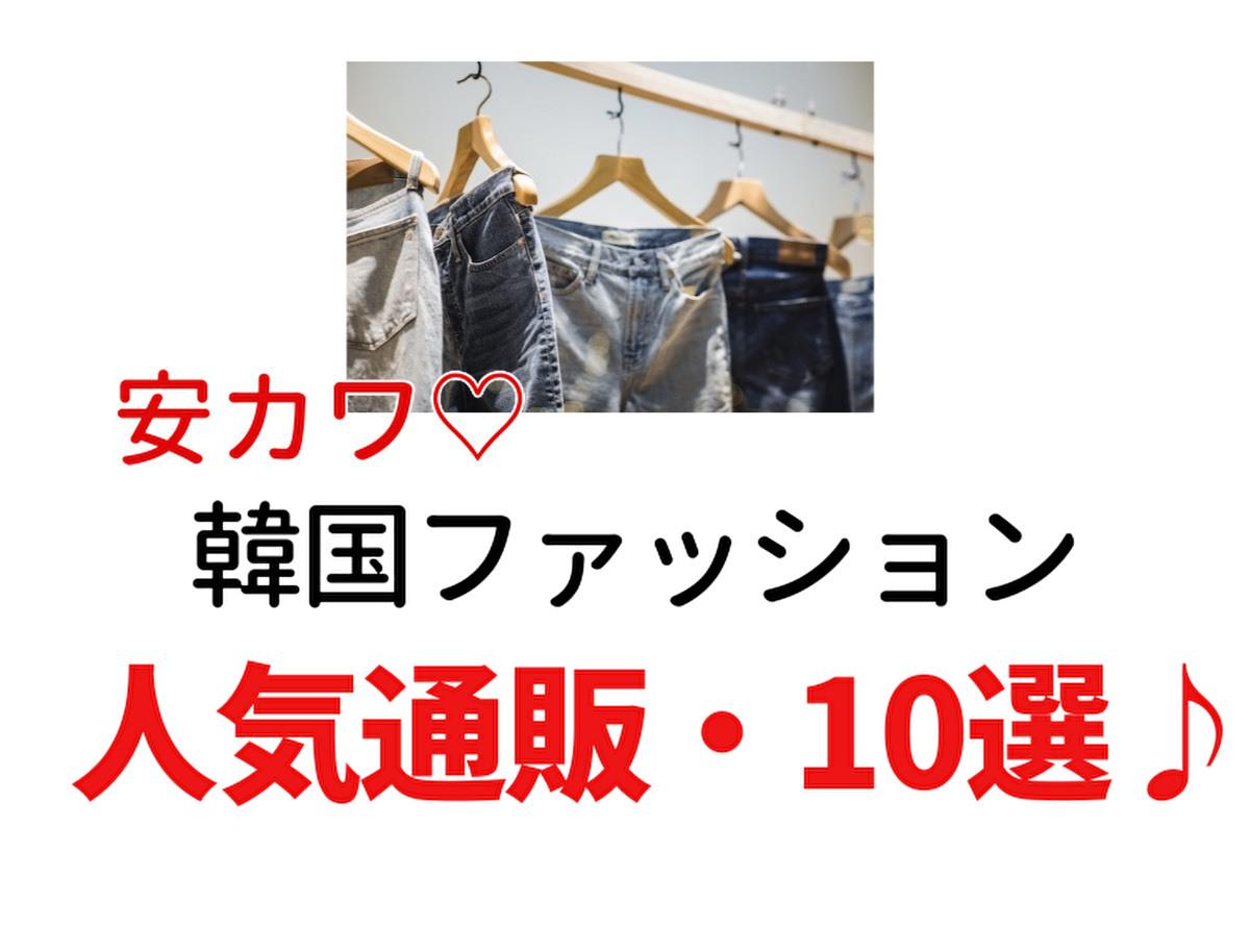 【人気10選】プチプラ・安カワ♡韓国ファッション通販・おすすめブランドはこちら♪