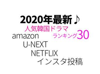 amazonプライム・U-NEXT・NETFLIX・インスタの投稿履歴を元に、【2020年最新版・おすすめ韓国ドラマ人気ランキング30】をあらすじ