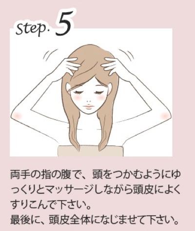 ②「トリカH(頭皮用美容液)」で髪と地肌に栄養と新ビタミンを届ける5