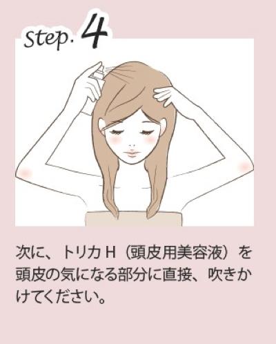 ②「トリカH(頭皮用美容液)」で髪と地肌に栄養と新ビタミンを届ける「トリカH」の効果・使い方は??4
