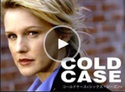 コールドケース 迷宮事件簿(第6シーズン第10話「選挙」)  デクスター・コリンズ 役