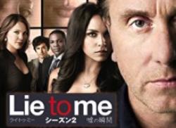 ライ・トゥ・ミー 嘘は真実を語る(第2シーズン第2話「運命の歯車」)  ケイブ・マクニール 役