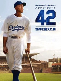 ジャッキー・ロビンソン役42 〜世界を変えた男〜