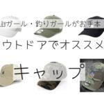 【春・夏】山ガール・釣りガールに学ぶ♪オシャレなアウトドアアイテム・帽子(キャップ)まとめ♡アウトドアデビュー♪春・夏ファッションでおすすめのコーデ・おしゃれアイテム(キャップ)