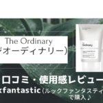lookfantastic(ルックファンタスティックThe Ordinary(ジオーディナリー)の購入方法The Ordinary(ジオーディナリー)ビタミンC サスペンションクリーム 30% シリコンの使用感は??