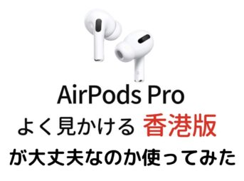 純正と違いを検証【AirPods Pro 香港版・並行輸入品・シンガポール版」って大丈夫?レビューや口コミも紹介♪AirPods Pro シンガポール版」「AirPods Proの純正」と「AirPods Pro香港版・並行輸入品・海外版」の違いを調べてみました♪