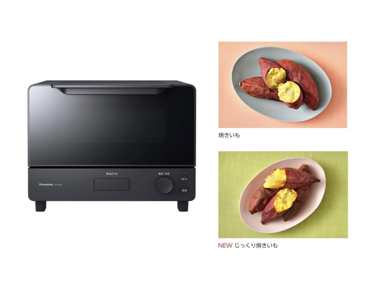 オーブントースタービストロ♪焼き芋の作り方・時間は?【家事ヤロウ・1月20日】