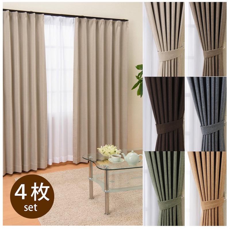 カーテンチアフル カーテン 遮光 4枚組