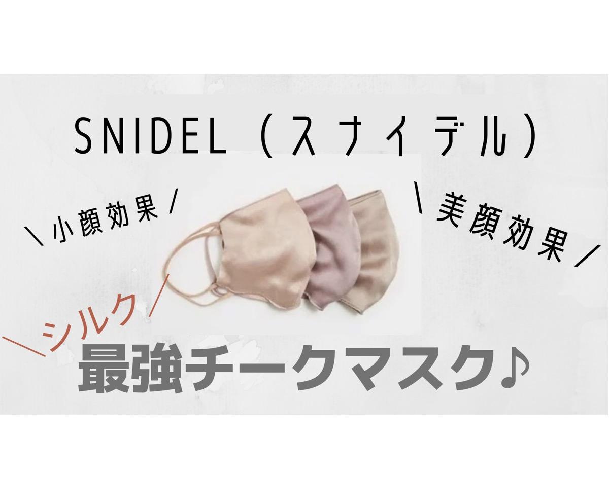 【スナイデル】2重マスクにおすすめのシルクマスク!お肌のトーンアップを叶えるチークマスクのサイズ感や口コミは?