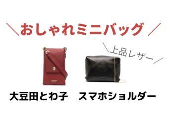 大豆田とわ子(松たか子)が第8話で使用していた赤いレザースマホショルダー(ミニバッグ)のブランド赤いスマホショルダーミニバッグショルダーミニバッグ