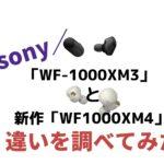ソニー新作【完全ワイヤレスイヤフォン】「WF-1000XM4」と前作の「WF-1000XM3」の違いを調べて簡単にまとめてみた♪