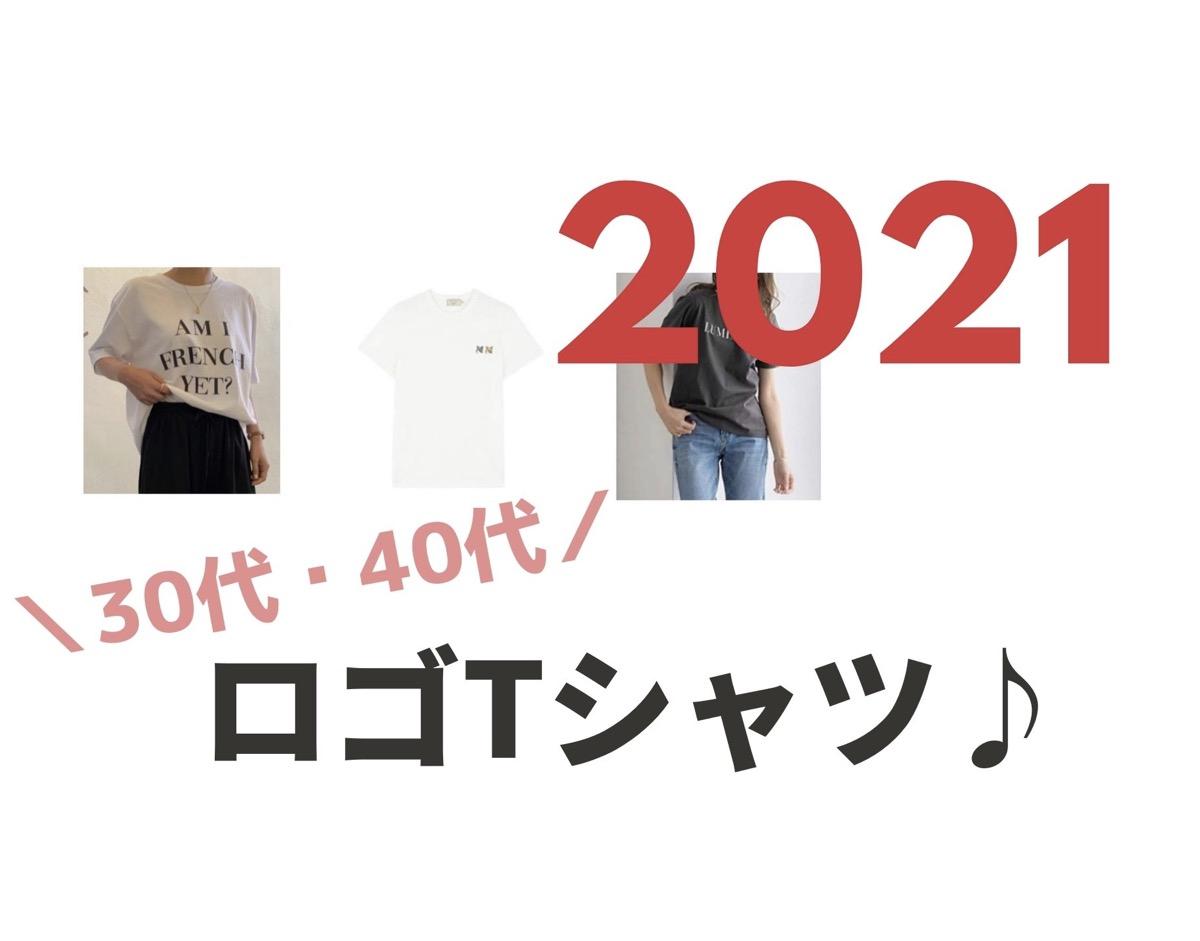 【2021夏】30代・40代 かわいいレディースロゴTシャツ♪芸能人や人気インスタグラマーさんがお手本!シンプルロゴTシャツ30代コーデ40代コーデオススメTシャツ2021年春夏Tシャツ