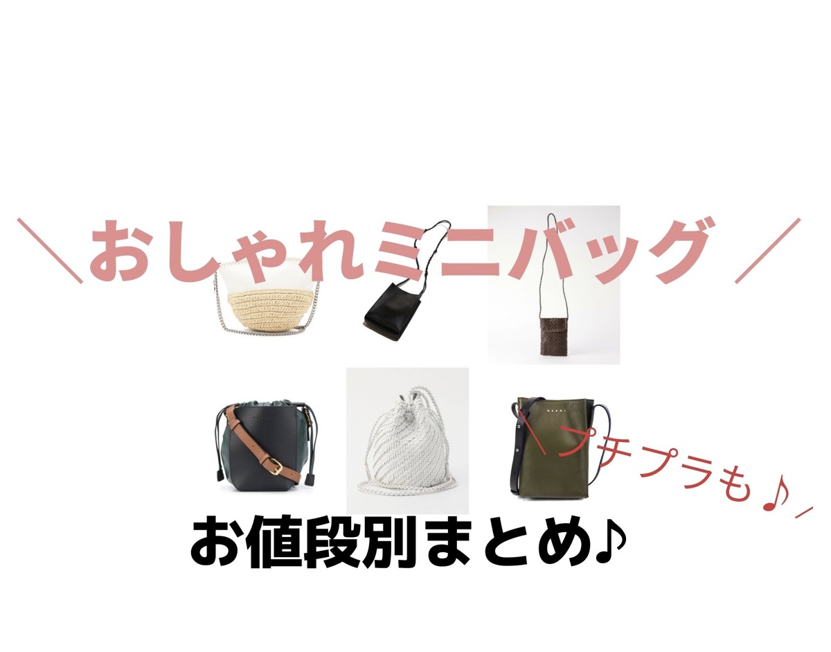 大人かわいいミニバッグ値段別まとめ♪!ミニショルダーバッグ・スマホケース(スマホショルダー)最近2021年の春ドラマ「大豆田とわ子と3人の元夫」で、 松たか子さんが着用していたミニバッグ