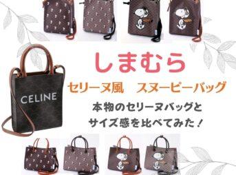 本物のセリーヌバッグとどれくらい似てるのか デザインやサイズ感が気になったので調べてみました♫ さて、本物のセリーヌのバッグとどれくらい 似ているでしょうか??【しまむら・新作】セリーヌ風スヌーピーバッグの発売日は?セリーヌの本物バッグと見た目比較!