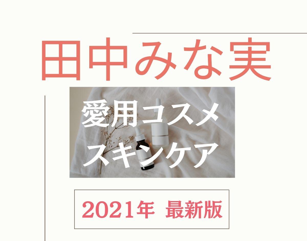 【田中みな実】透明ツヤ肌の秘密!愛用コスメ・スキンケア紹介♪(2021最新)田中みな実さんの愛用コスメ・2021年最新情報です♪ 田中みな実さんが透明肌、ツヤ肌をキープする為に 毎日使っている愛用スキンケア用品・コスメ商品の 2021年最新版を紹介します♪