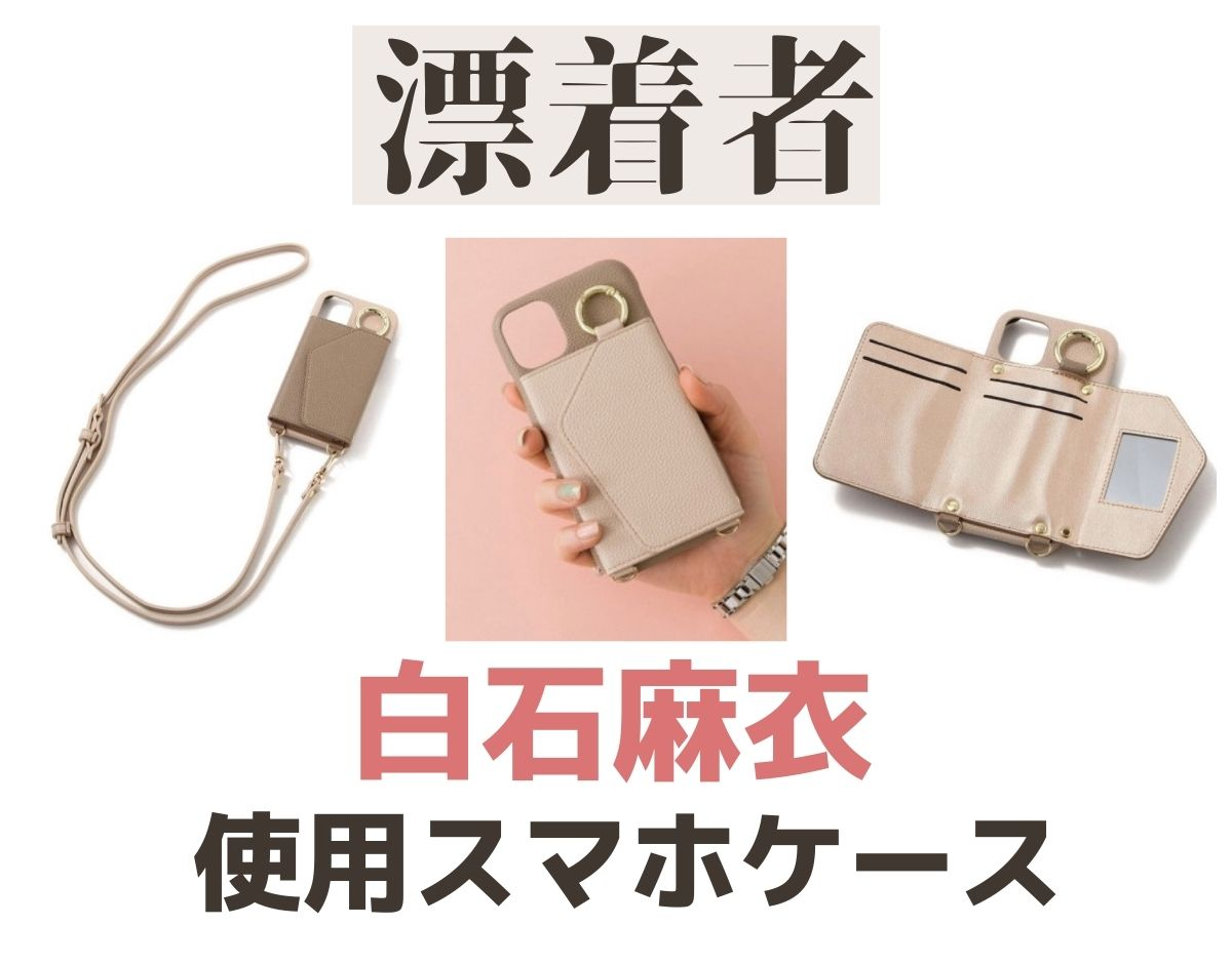 白石麻衣スマホケース【漂着者】で使用していたアイフォンケース(携帯ケース)のブランドや購入先紹介♪