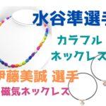 水谷隼選手・伊藤美誠選手のネックレス紹介♪【卓球ダブルス金メダル】