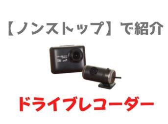 2021年8月5日放送の【ノンストップ】で紹介されていたドライブレコーダーを紹介♪【ノンストップ】で紹介!後方カメラ付きドライブレコーダーであおり運転撃退!