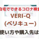VERI-Q(ベリキュー)の使い方VERI-Q(ベリキュー)の特徴自宅で5分で検査ができる!新型コロナ抗原キット「VERI-Q」Amazonで発売開始!(デルタ・ラムダ株にも対応)